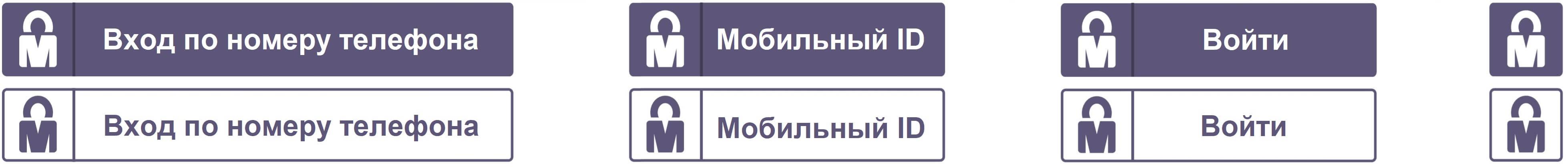 Mobile ID Мобильный ID Вход