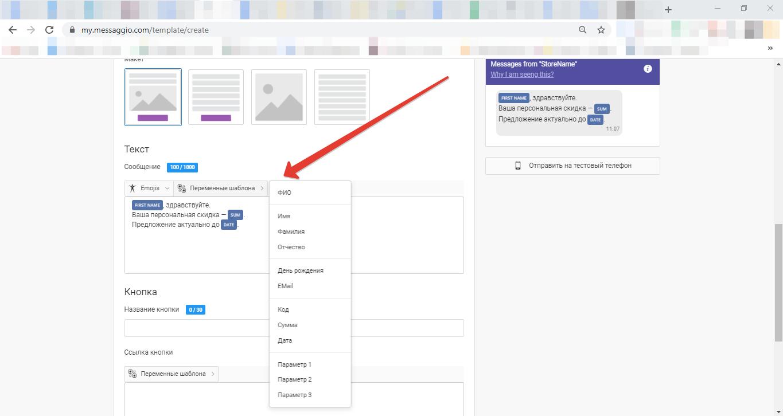 Скриншот Как добавить переменные в рассылку
