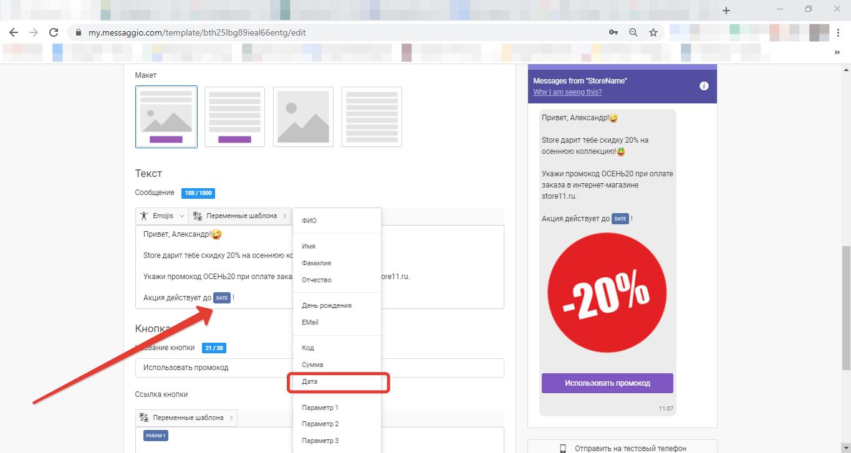Скриншот Как добавить переменную Дата