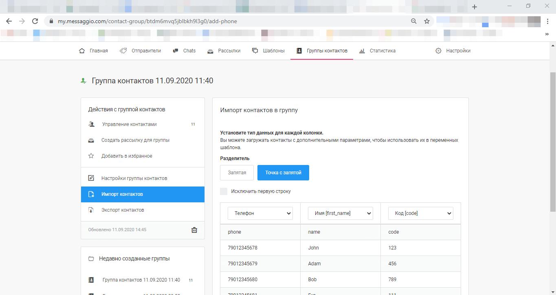 Скриншот Как импортировать группу контактов-1