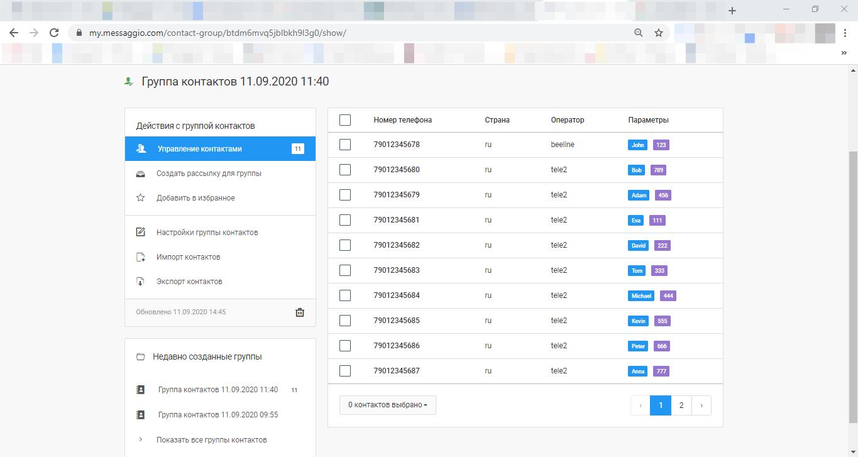Скриншот Как импортировать группу контактов-2