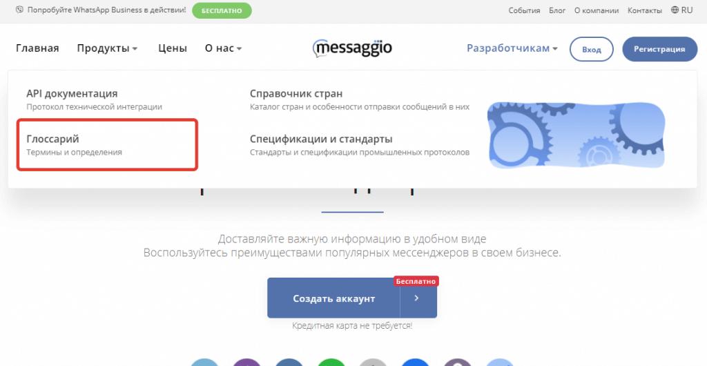 Глоссарий на сайте
