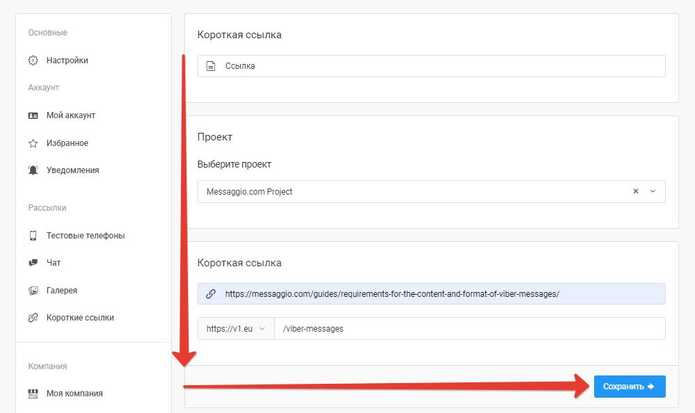 Указать параметры ссылки