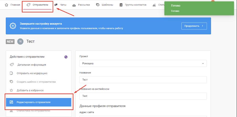 Скриншот 3: редактирование имени отправителя