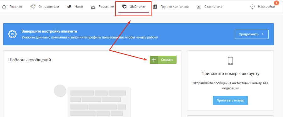 Скриншот 5: создание шаблона сообщения