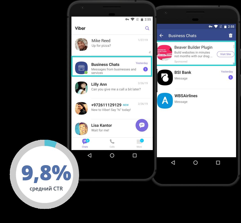 Реклама в Viber, формат Business chat inbox
