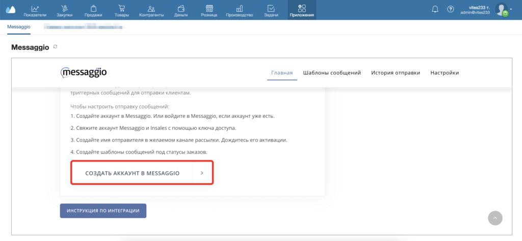 Создать аккаунт в Messaggio