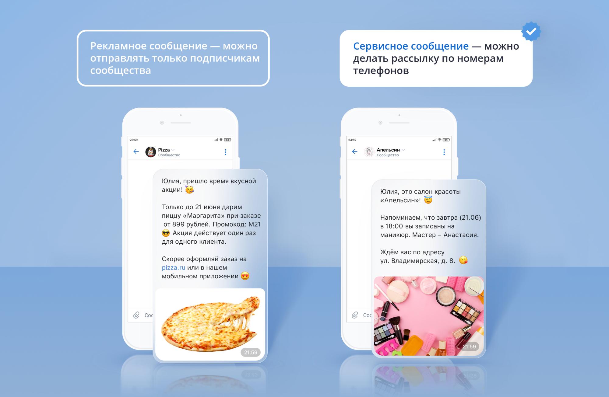 Отличие сервисной рассылки ВКонтакте от рекламной