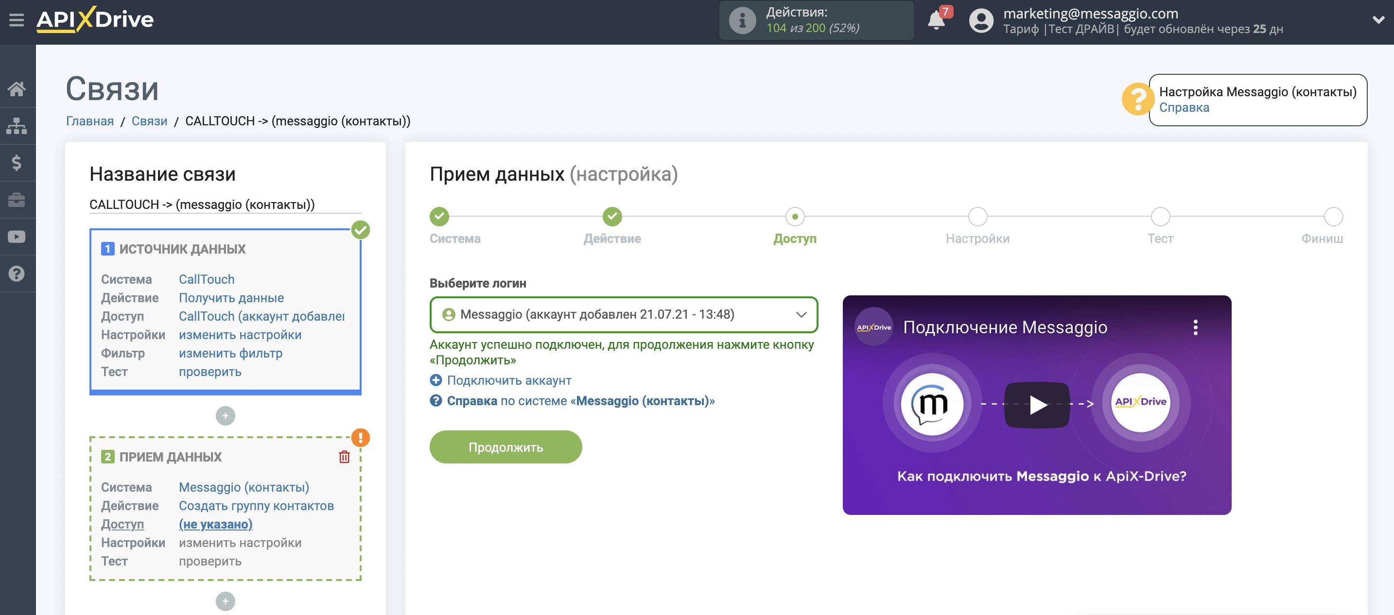 Выбрать аккаунт Messaggio (контакты) для подключения