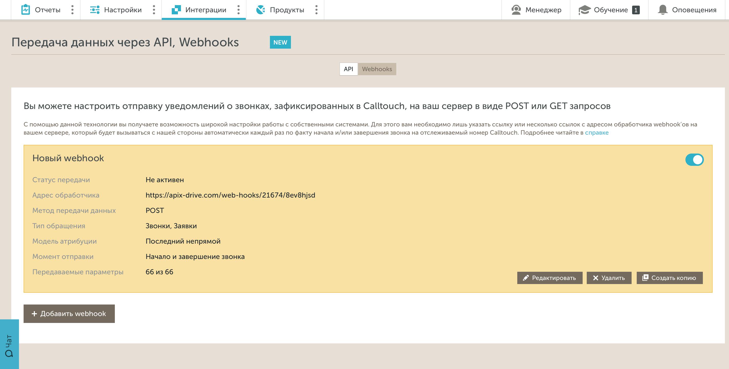 Активировать новый webhook